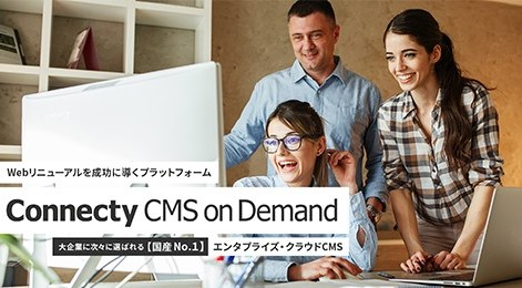 クラウド型CMS「Connecty CMS on Demand」